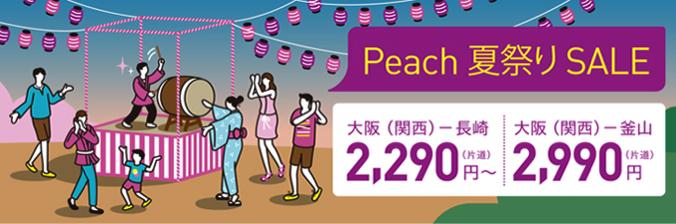 Peach:国内線&国際線が片道1,990円からのセール!8月15日(月)まで
