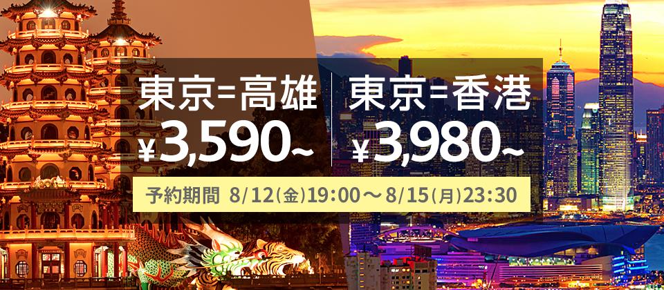 バニラエア:成田-高雄 3,590円、成田-香港 3,980円のセール!9月から来年3月が対象