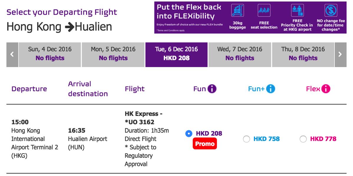 香港エクスプレス:香港-花蓮を販売開始!12月6日より週2便
