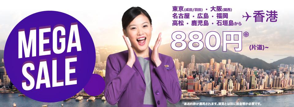 香港エクスプレス:日本-香港の片道880円セールは間もなく終了!日本-香港は全路線で片道880円の残席あり