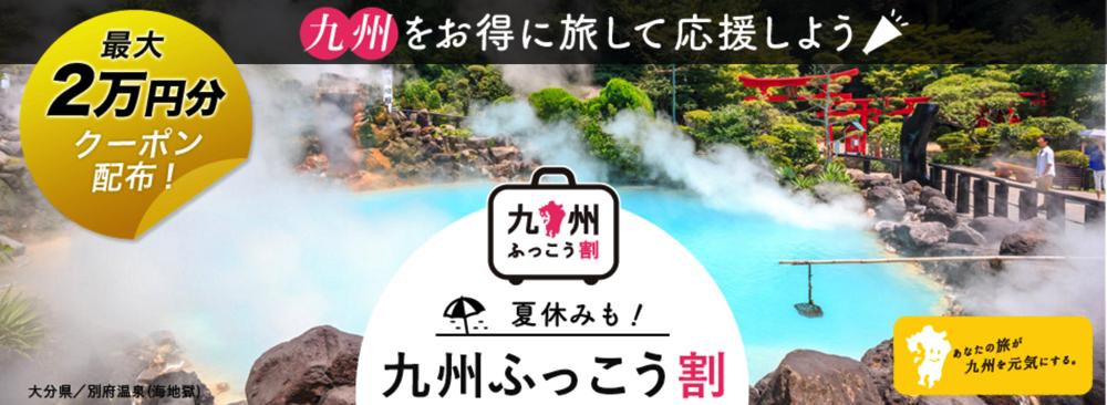 じゃらん:九州ふっこう割 クーポン第4弾、8月18日(木)10時頃から配布開始!九州全域の宿泊と熊本・大分ツアーが対象