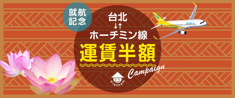 バニラエア:台北-ホーチミンが半額のセール開催!