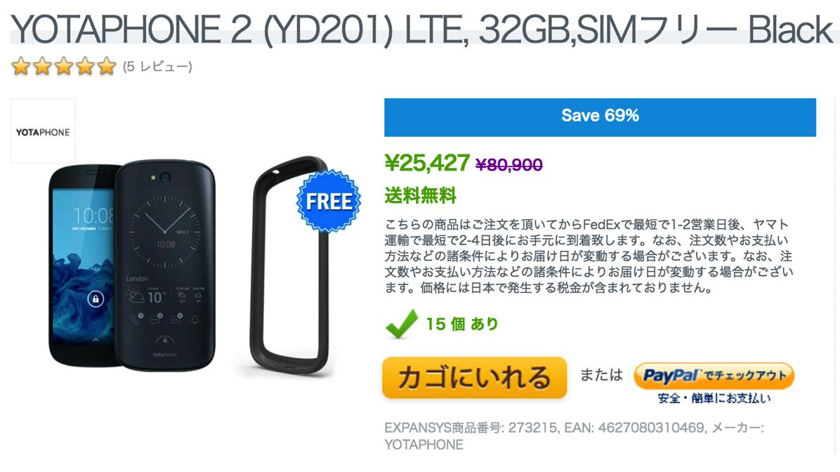 背面に電子ペーパー搭載「YotaPhone2」が本体代25,000円、EXPANSYSが在庫処分特価か