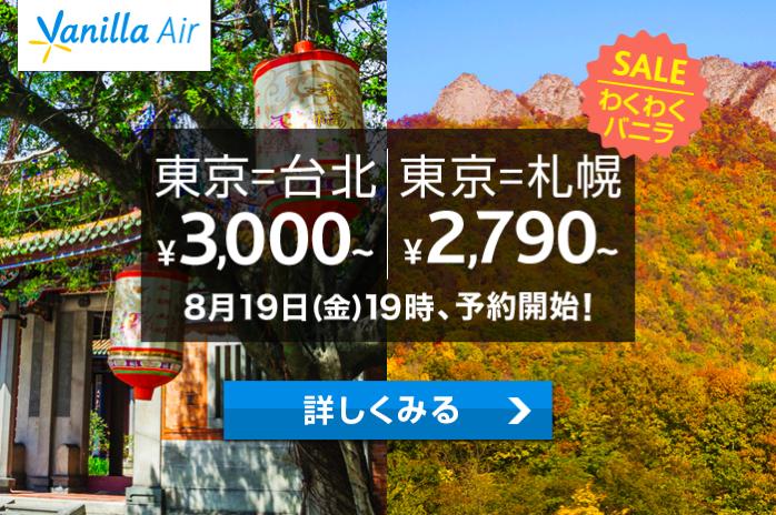バニラエア:成田-台北が片道3,000円、成田-札幌が2,790円のセール!