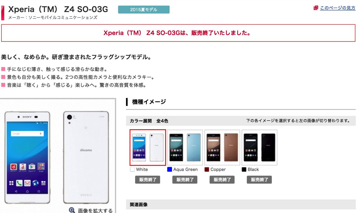 ドコモオンラインショップ:本体代一括1.5万円のXperia Z4を販売終了