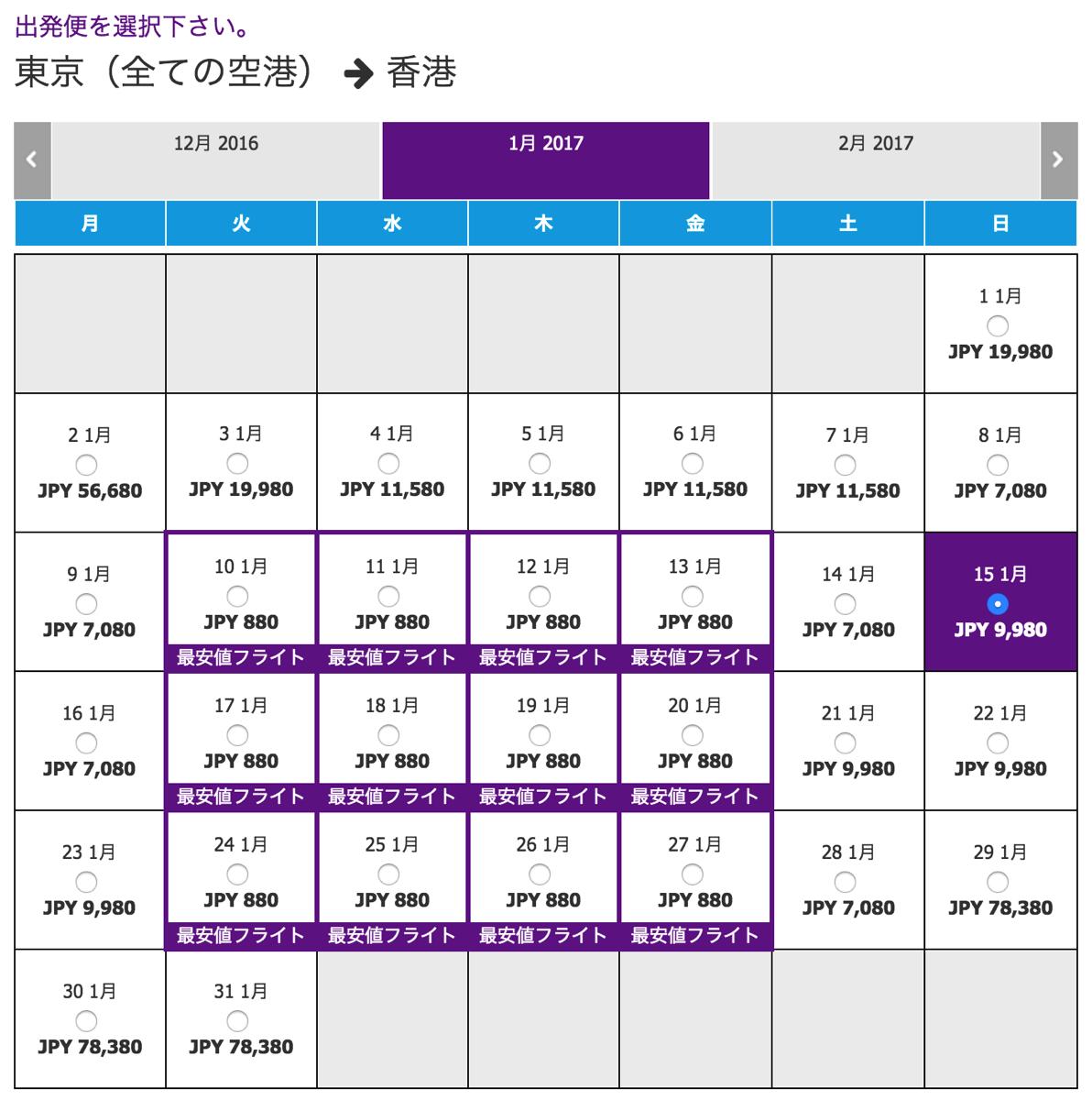 香港エクスプレス:東京→香港の最安値検索結果