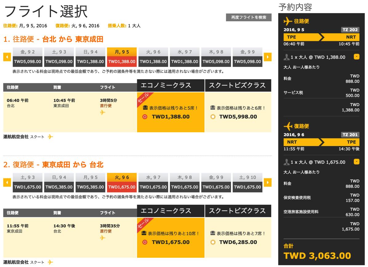 スクート、台北発東京行が片道888台湾ドル(約2,800円)のセール!往復総額は約1万円