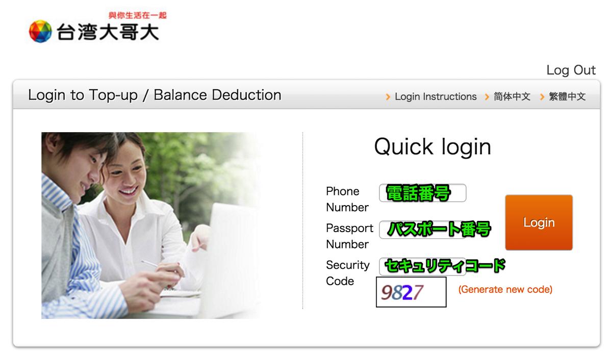 台湾モバイル:ユーザ登録をしていない状態でトップアップする方法