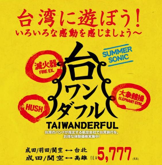 タイガーエア台湾:日本-台湾が片道5,777円のセール開催!