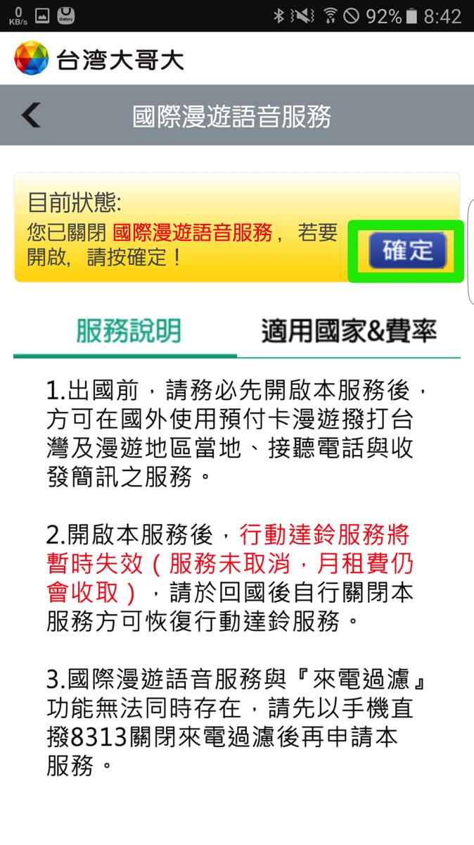 台湾モバイル:4GプリペイドSIMで日本でのローミング利用が可能に