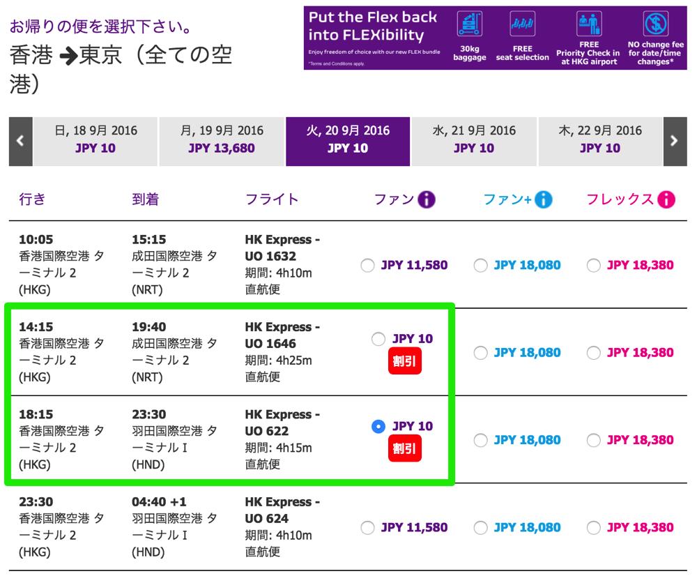 香港エクスプレス:香港→東京が片道10円
