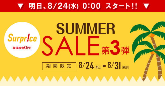 タイガーエア台湾:成田・関空から高雄が片道4,777円のセール!8月24日(水)限定