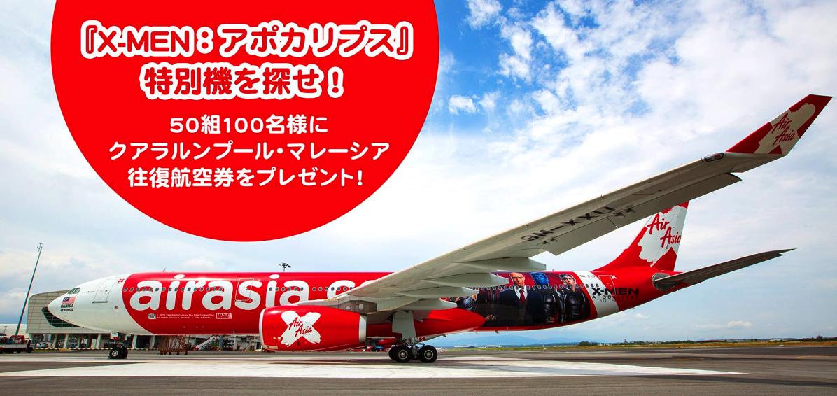 エアアジアX、X-MEN:アポカリプス特別塗装機の写真を投稿するとクアラルンプール往復航空券をプレゼントするキャンペーン開催