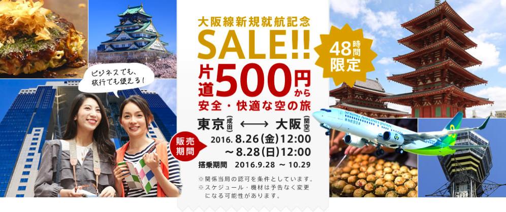 春秋航空日本:東京(成田) – 大阪(関空)を9月28日より開設!就航記念セールは片道500円、26日(金)12時発売