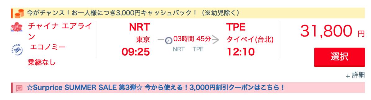 中華航空(チャイナエアラインズ):一人あたり3,000円割引(8月・9月出発が対象)