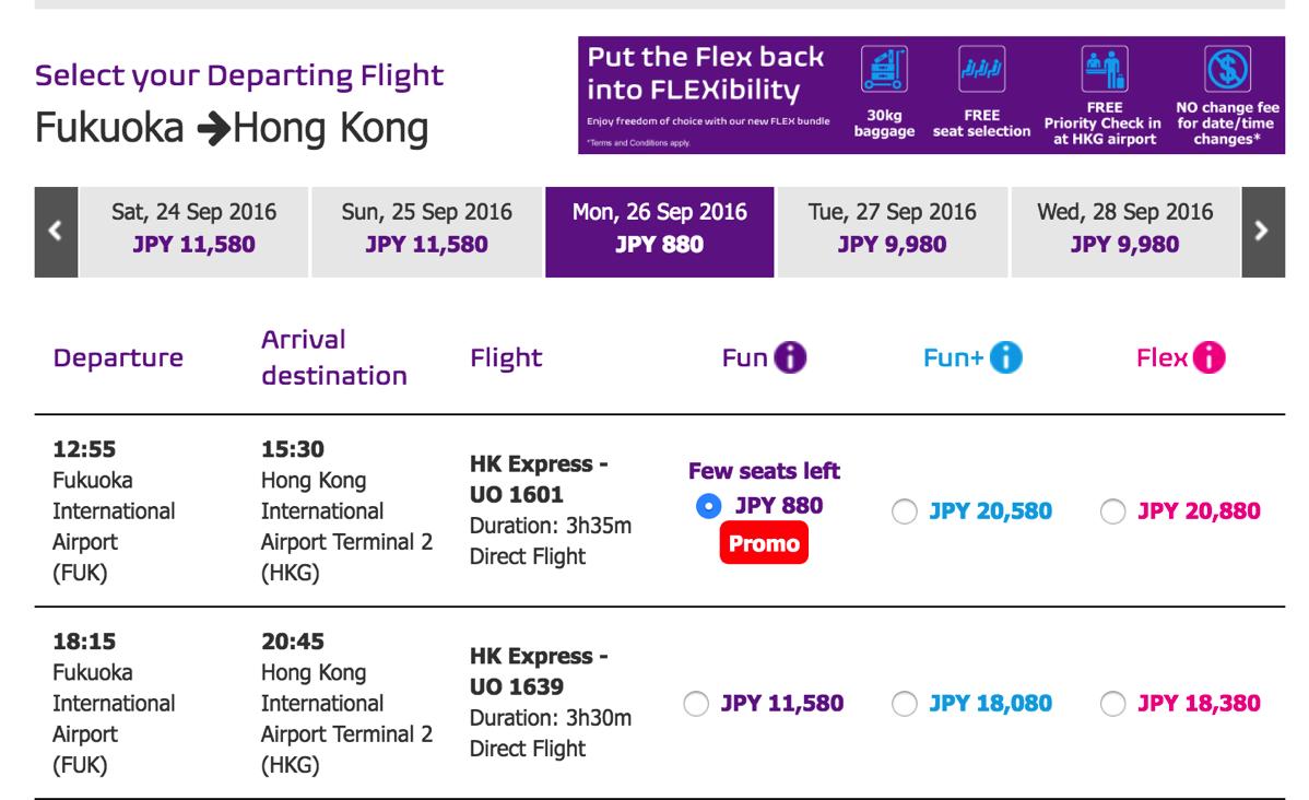 香港エクスプレス:福岡→香港が片道880円