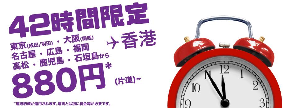 香港エクスプレス、日本-香港が片道880円のセール!9月から10月が対象