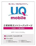 UQ mobile、KDDIのVoLTEに対応するZenFone Goを8月8日(月)より家電量販店で、翌9日(火)よりオンラインショップで発売