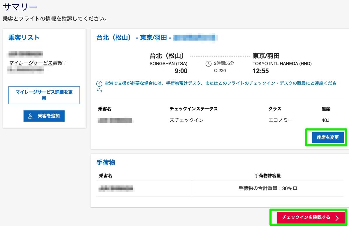 乗客とフライト情報の確認(座席変更)