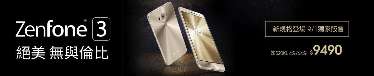 ASUS、ZenFone 3 5.2インチモデルにRAM 4GB・ストレージ64GBの上位版を追加 台湾価格は約30,000円