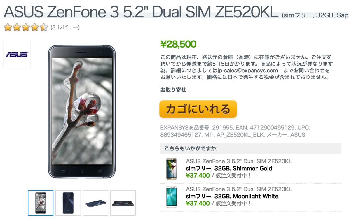 EXPANSYS、SIMフリーZenFone 3 5.2インチ版を28,500円に値下げ