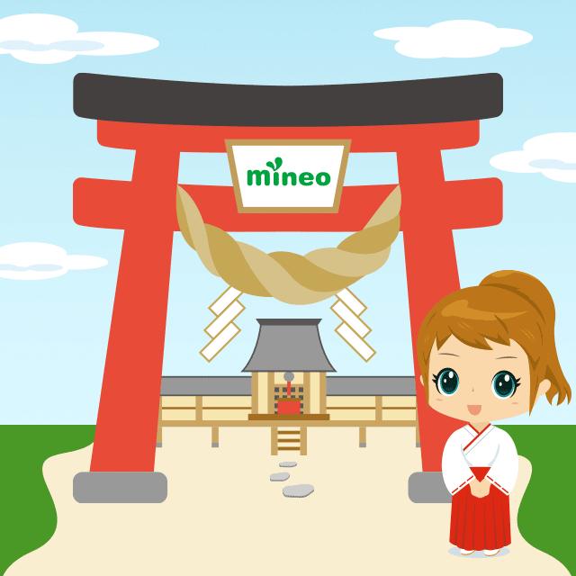 mineo「マイネおみくじ」を提供開始:既存ユーザにもれなく1GBから3GBプレゼント