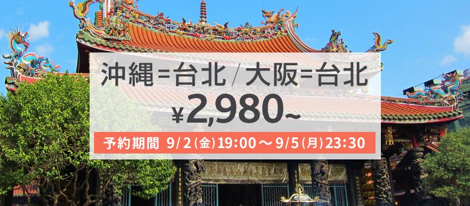 バニラエア:沖縄-台北、大阪-台北が片道2,980円のセール!搭乗期間は10月30日から17年2月