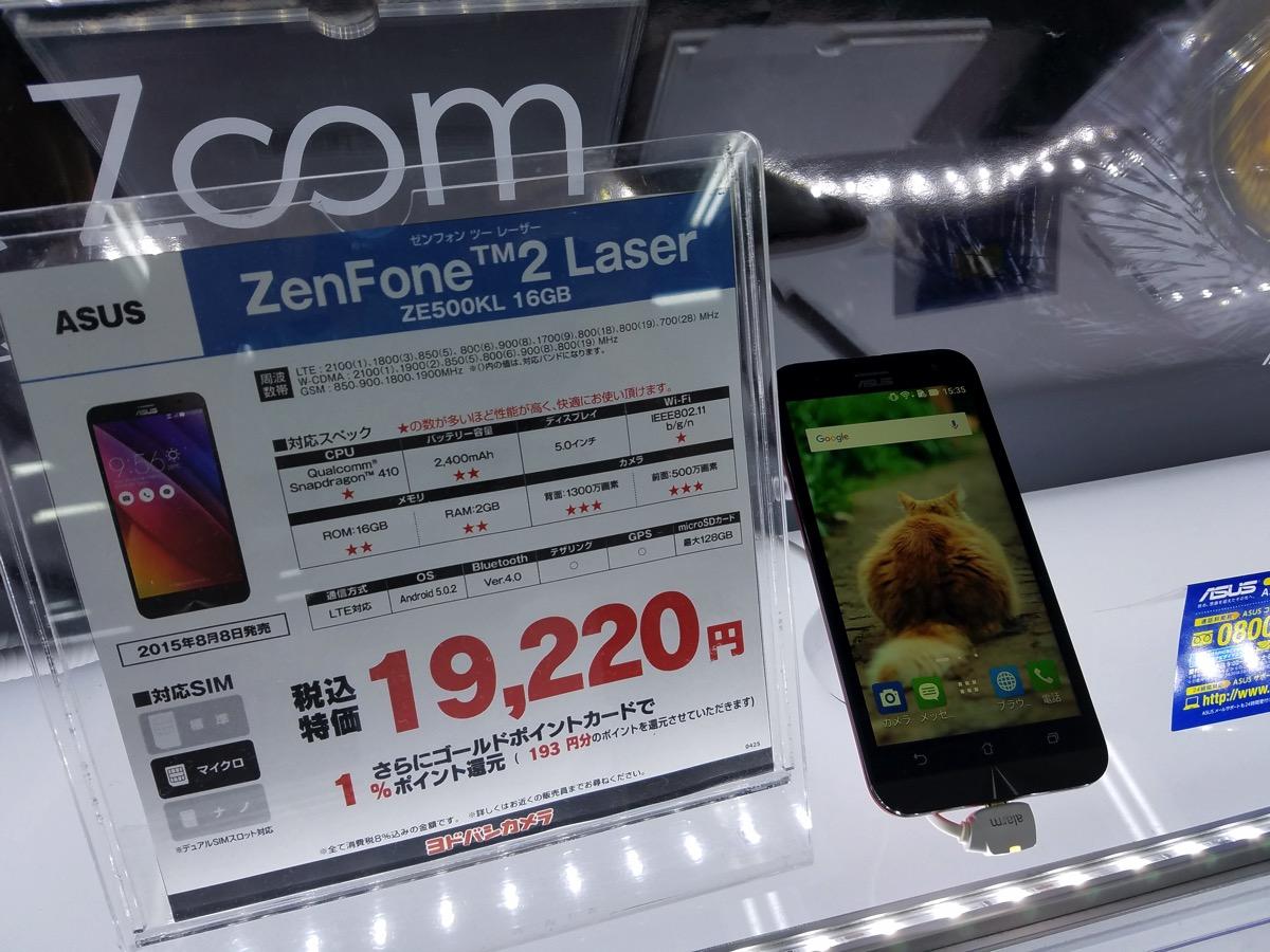 ZenFone 2 Laserが税別17,800円へ値下げ