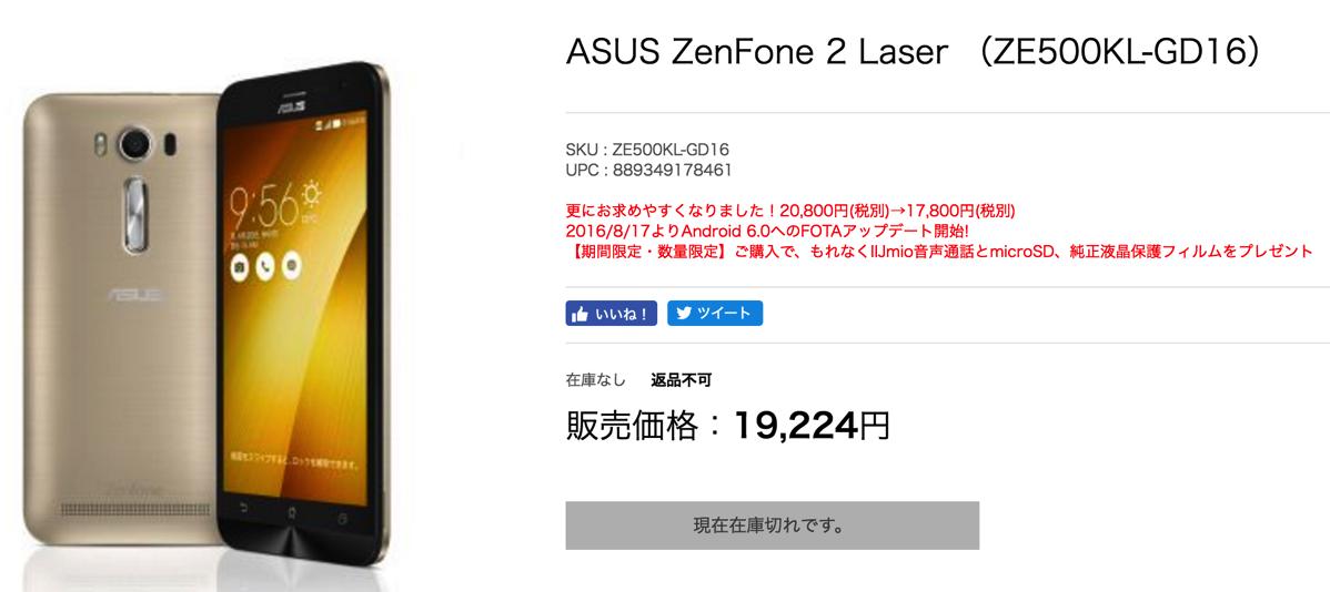 ASUS、ZenFone 2 Lasserを税別20,800円 → 17,800円へ値下げ