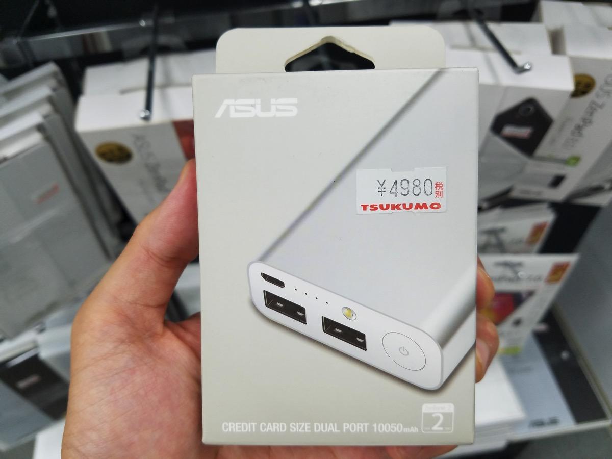 ASUS ZenPower Proが税別4,980円
