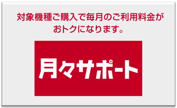 【ドコモ】VoLTE対応ケータイの月々サポートを増額、機種変更で実質1万円に値下げ