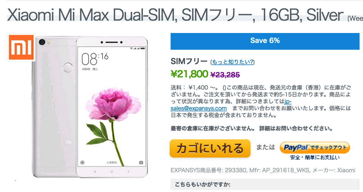 Xiaomi Mi Max Dual-SIM, SIMフリー, 16GB, Silver (Weekend Specials)