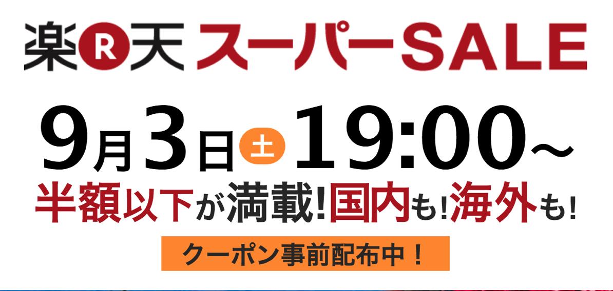 楽天トラベル:9月3日(土)より楽天スーパーSALE開催!国内外ホテルが半額以下、海外ツアー最大50,000円割引など