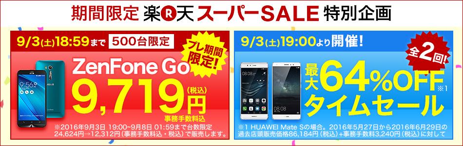 楽天モバイル:HUAWEI P9半額、Mate S 64%割引、Desire 626・ZeFone Go対象のセール開催!