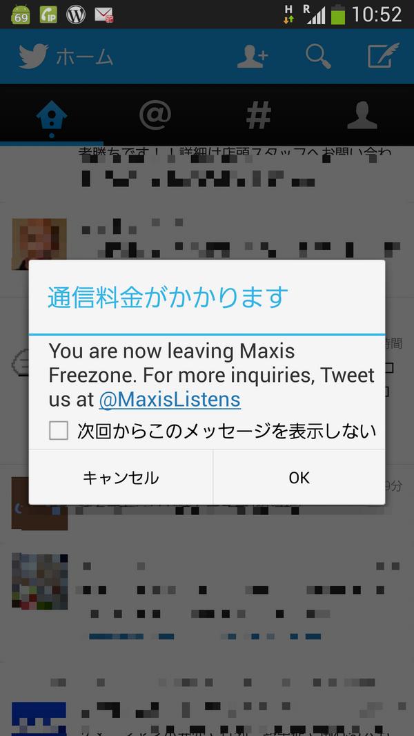 マレーシアの通信事業者「Maxis」ではTwitterが無料だった