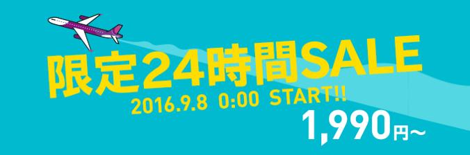ピーチ、国内線&国際線が1,990円から!24時間限定セールを9月8日(木)限定開催