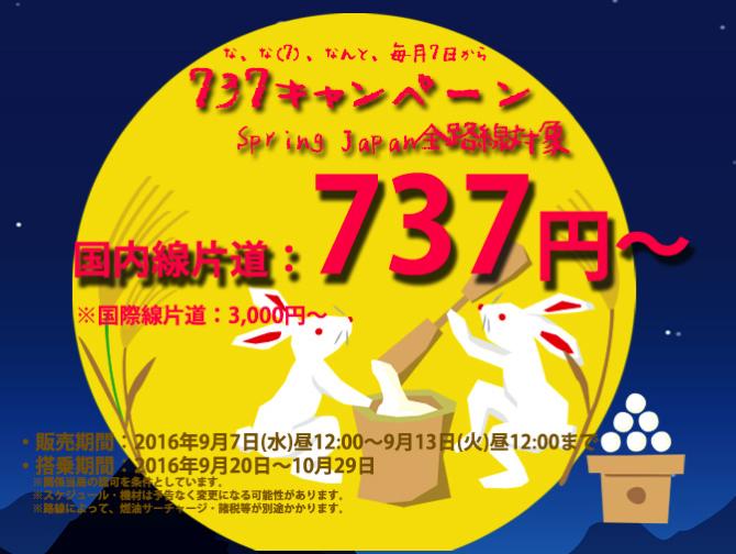 春秋航空日本:国内線が全線737円、国際線が全線3,000円のセール!9月7日(水)12時より