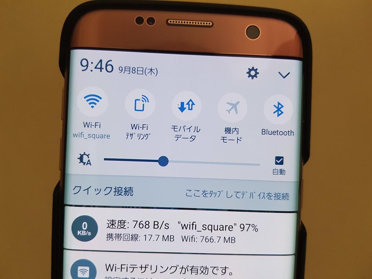 Wi2への接続をGalaxy S7 edgeでテザリング