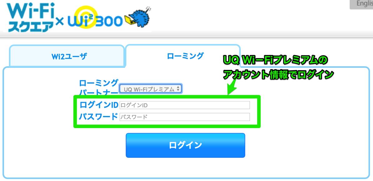 UQ Wi-Fiプレミアムのアカウント情報でログイン