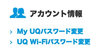 UQ Wi-Fiパスワード変更