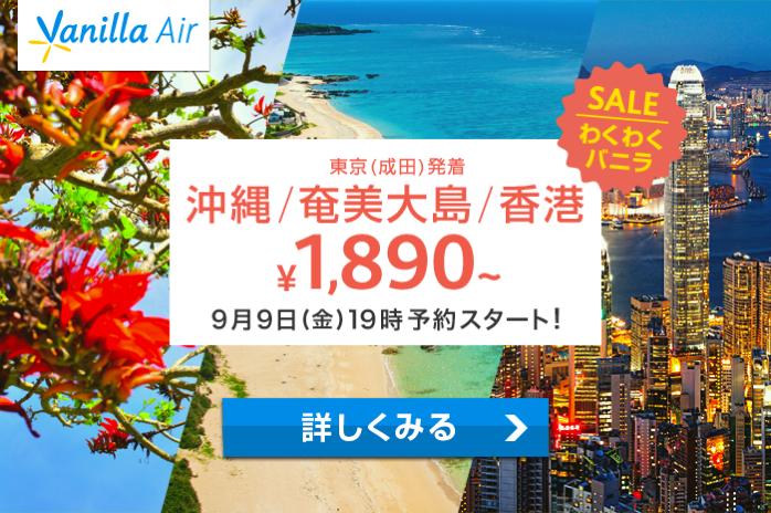 バニラエア:成田から奄美大島・沖縄が1,890円、香港が3,980円のセール!台北-ホーチミンもセール対象