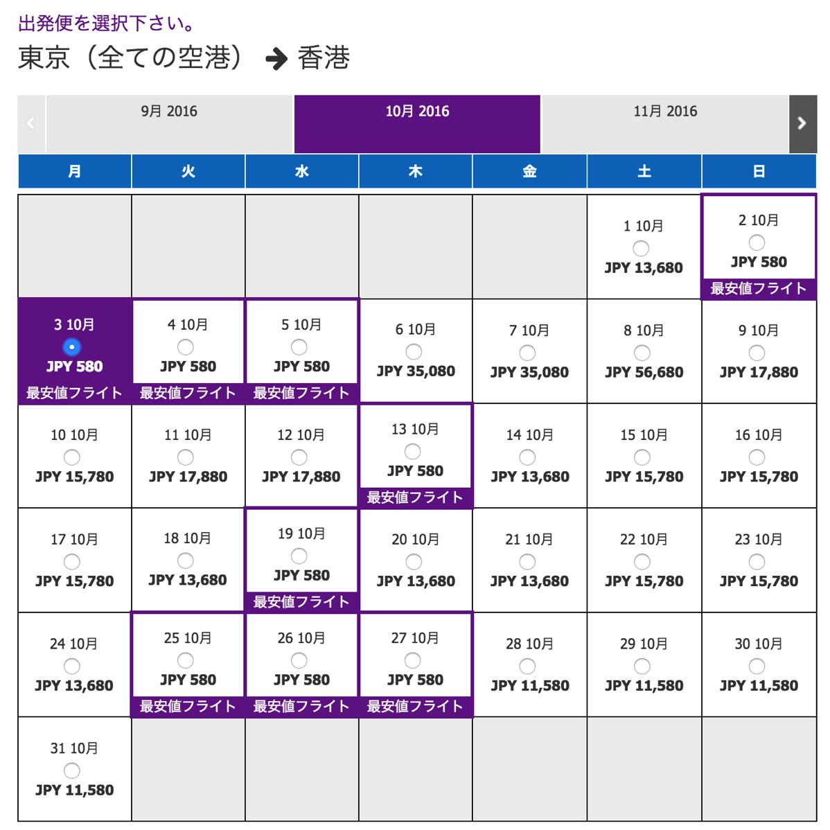 香港エクスプレス:日本から香港が片道580円のセール開催!