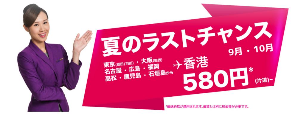 香港エクスプレス:日本-香港全路線が片道580円のセール!搭乗期間9月-10月