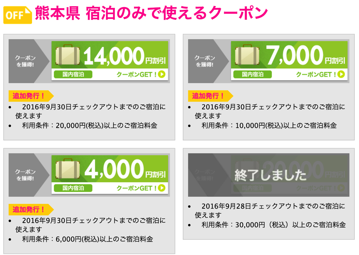 楽天トラベル:九州ふっこう割 第二期分クーポンを配布開始!オンライン販売は早い者勝ち