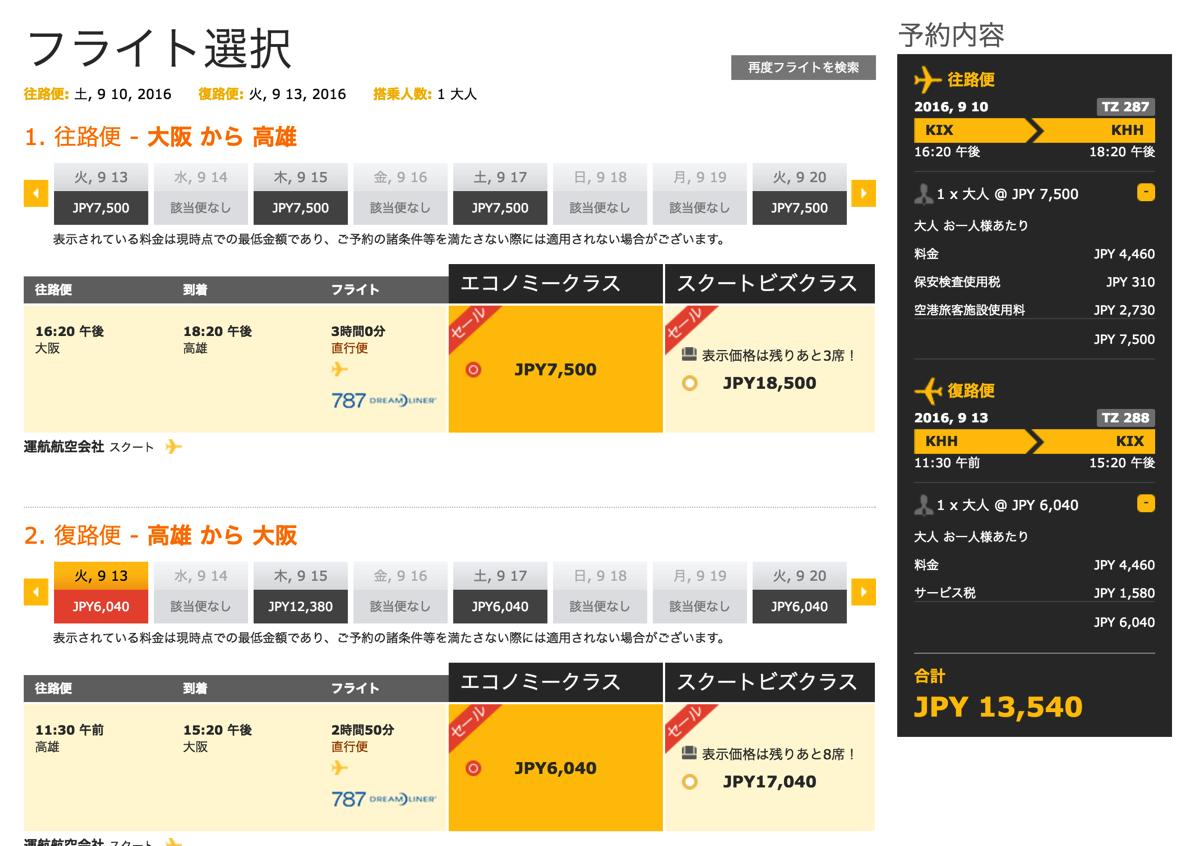 大阪-高雄往復が総額13,500円