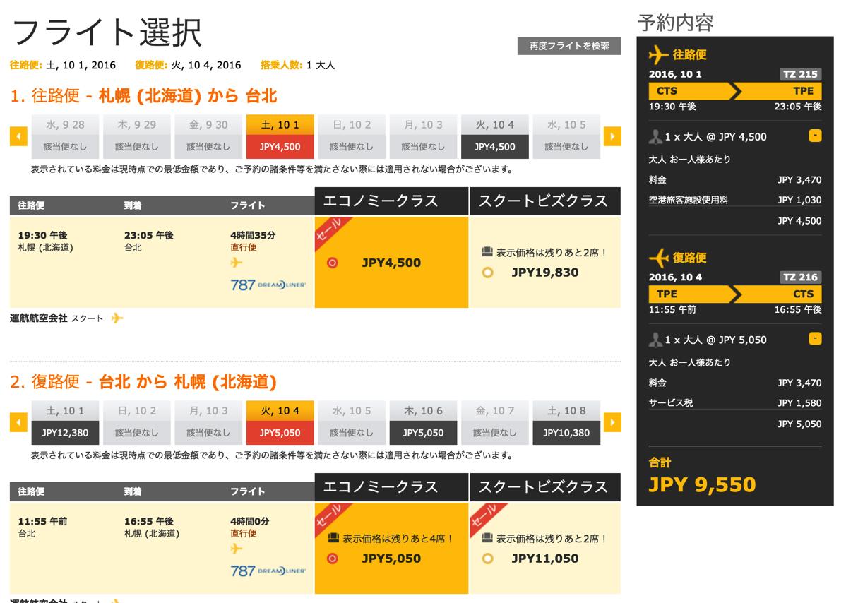 札幌-台北が総額10,000円以下