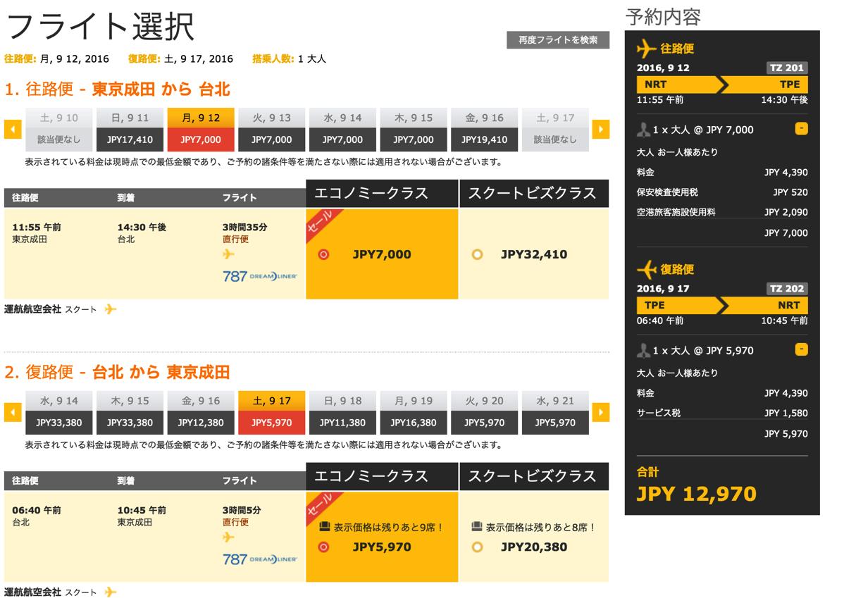 スクート:成田-台北往復が総額13,000円