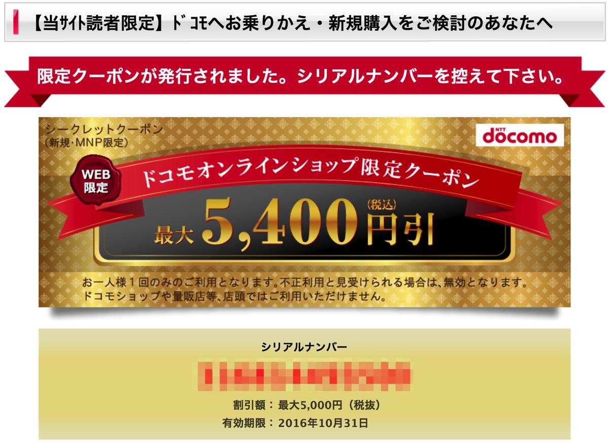 ドコモオンラインショップ:iPhone 7・iPhone 7 Plusが5,400円引きになるクーポンを限定配布!合計999万ポイントの山分けも併用ok