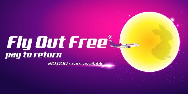 香港エクスプレス:往復購入で往路の航空券が無料!2017年7月分までが対象