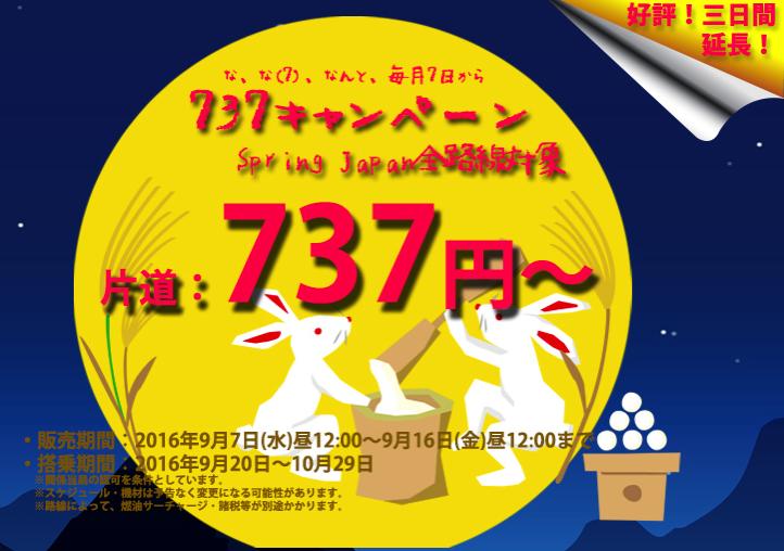 春秋航空日本:片道737円セールを3日間延長!成田→関空で737円、成田→新千歳で1,737円の残席あり
